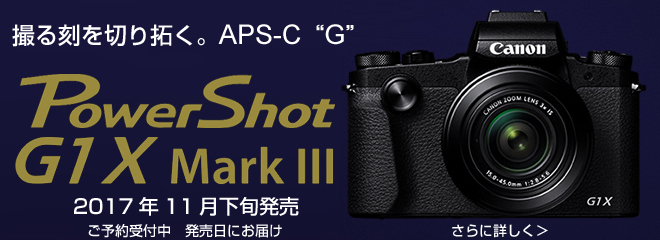 PowerShit G1 X Mark III特集
