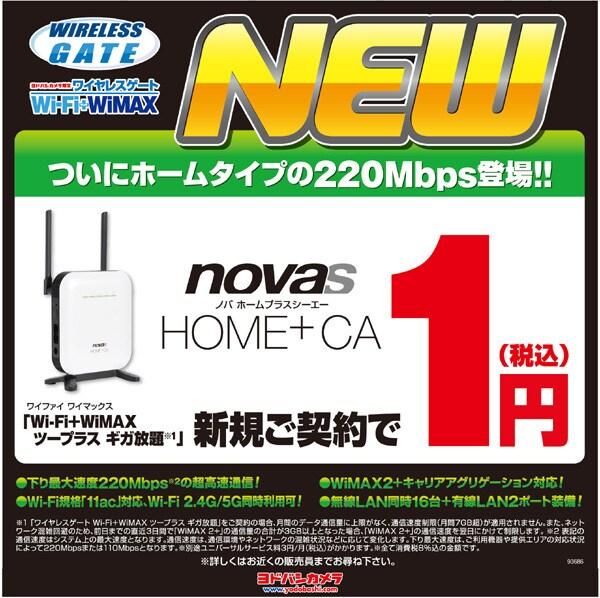 novasHOME+CA