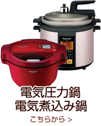 電気圧力鍋・電気煮込み鍋 こちらから >
