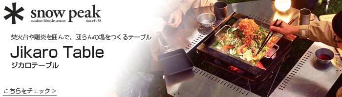 スノーピーク Jikaro Table(ジカロテーブル)