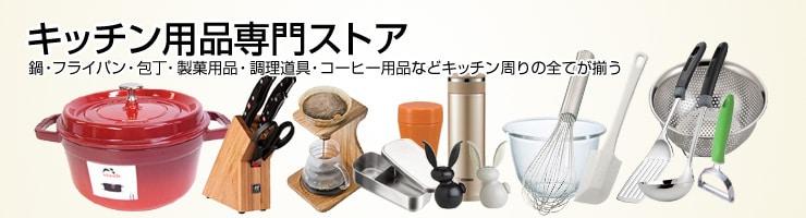 キッチン用品専門ストア