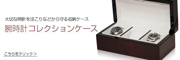 腕時計 コレクションケース