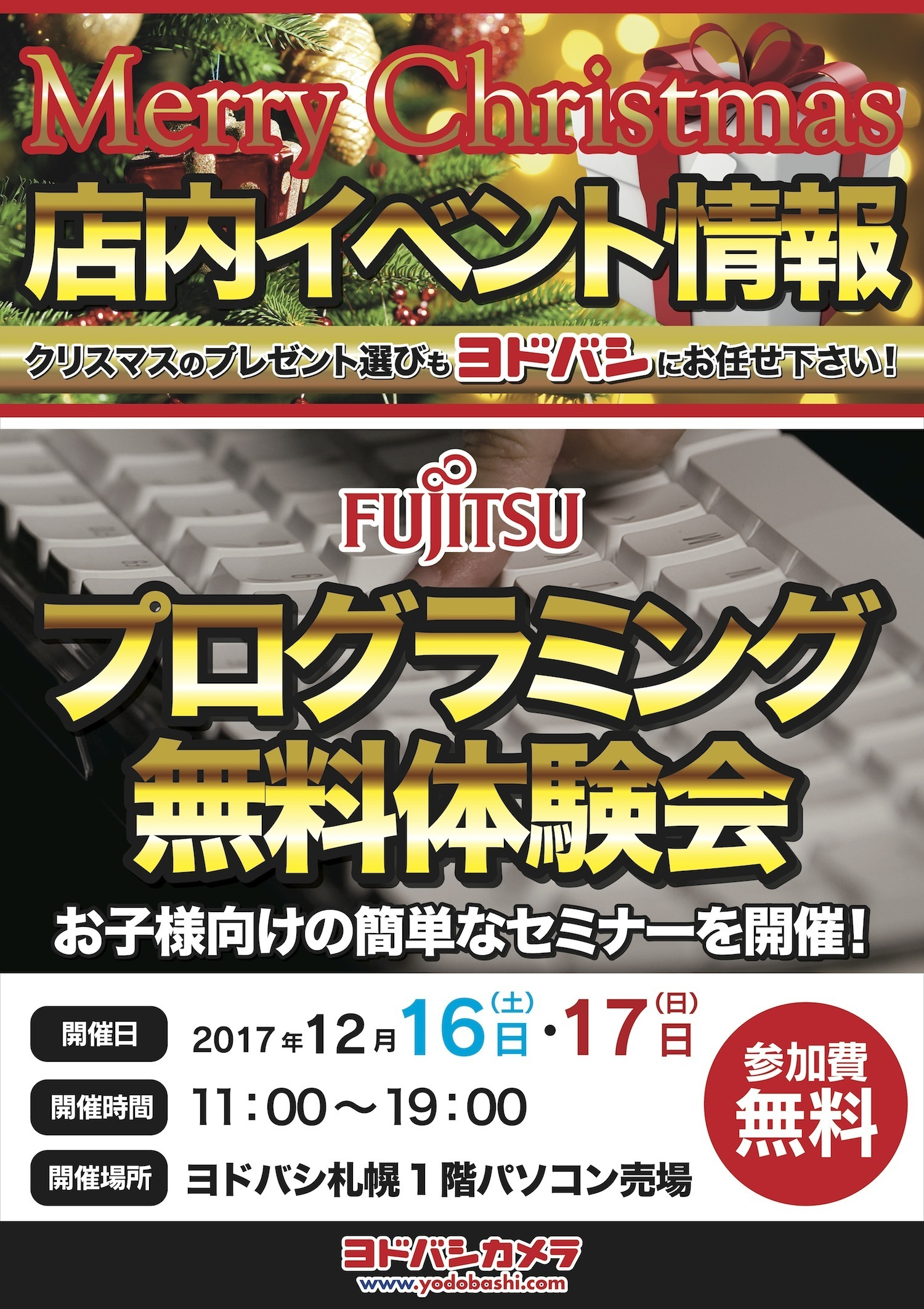 富士 通プログラミング