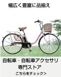 自転車・自転車アクセサリ専門ストア