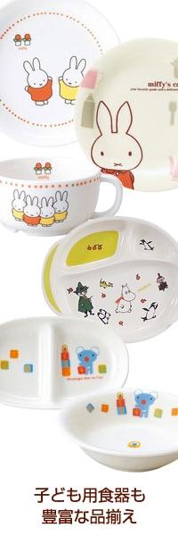 子ども用食器