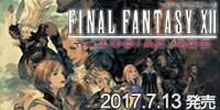 ファイナルファンタジーXII ザ・ゾディアック・エイジ