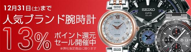 腕時計ポイントアップ