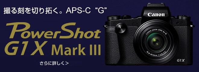 PowerShot G1 X Mark III特集
