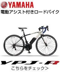 ヤマハ 電動アシスト付きロードバイク YPJ-R
