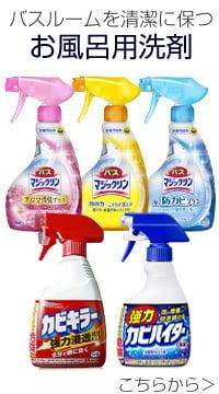 お風呂用洗剤