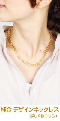 純金 デザインネックレス
