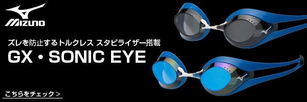 ミズノ GX-SONIC EYE(ソニックアイ)