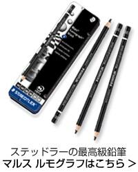 マルス ルモグラフ鉛筆