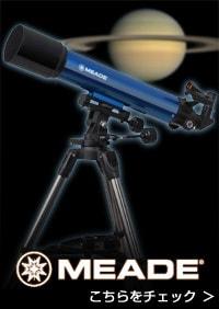 ミード天体望遠鏡
