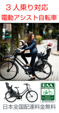 3人乗り対応電動アシスト自転車