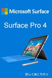 マイクロソフト SurfacePro 4