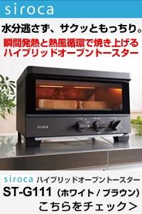siroca オーブントースター