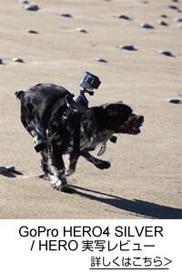 GoPro HERO4 SILVER / HERO実写レビュー