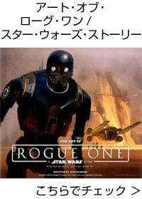 アート・オブ・ローグ・ワン/スター・ウォーズ・ストーリー