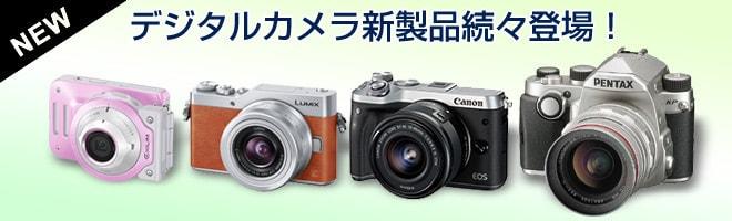 デジタルカメラ新製品一覧