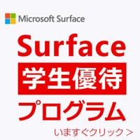 マイクロソフト Surface 学割優待プログラム
