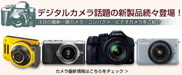 デジタルカメラ新製品特集