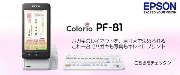 カラリオPF-81
