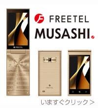 フリーテル ムサシ MUSASHI