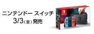ニンテンドースイッチ3/3(金)発売
