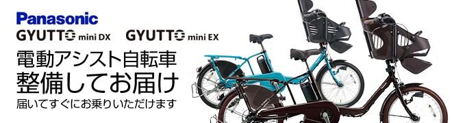 電動アシスト自転車 整備してお届け