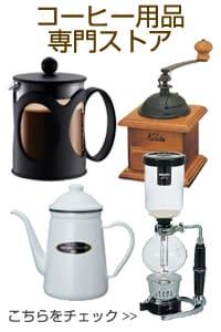 コーヒー用品専門ストア