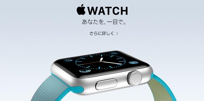 Apple Watch さらに詳しく