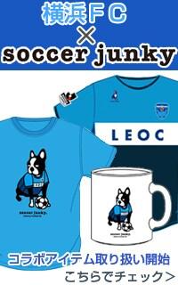横浜FC × サッカージャンキー コラボアイテム取り扱い開始