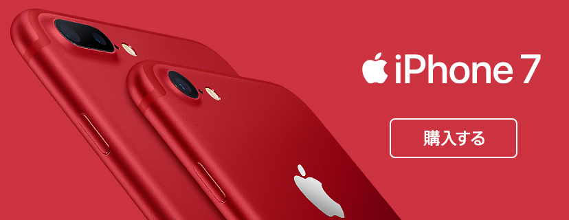 iPhone 7 (PRODUCT)RED TM