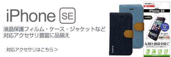 iPhone SE 関連アクセサリ特集