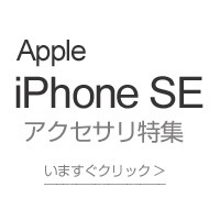 アップル iPhone SE アクセサリ特集