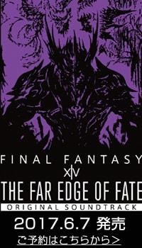 THE FAR EDGE OF FATE:FINAL FANTASY ⅩⅣ Original Soundtrack