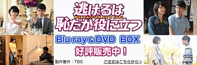 逃げるは恥だが役に立つ Blu-ray DVD BOX