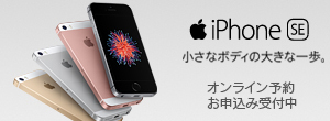 iPhone SEオンライン予約受付中