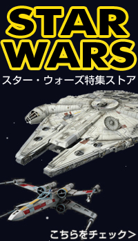 STAR WARS(スター・ウォーズ)専門ストア