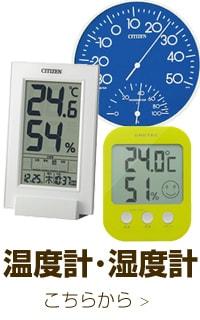 温度計・湿度計 こちらから >