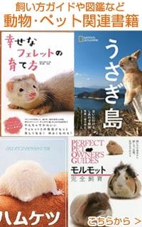 ペット関連本