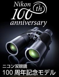 ニコン100周年