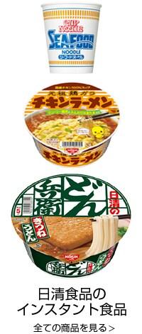 日清食品のインスタント食品