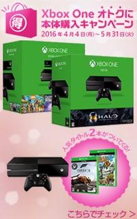 Xbox Oneキャンペーン
