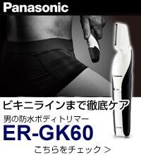 ER-GK60