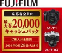 Xシリーズキャッシュバックキャンペーン