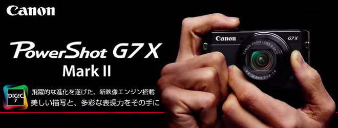 PowerShot G7 X MarkII