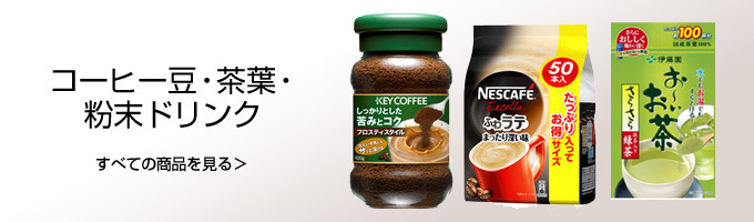 コーヒー豆・茶葉・粉末ドリンク専門ストア
