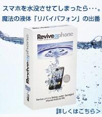 スマートフォン 水没 魔法の水 リバイバフォン